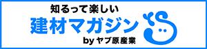 ヤブ原産業仙台支社