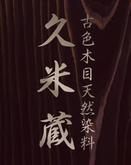 古色木目天然染料 久米蔵